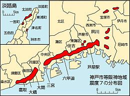 大震災 マグニチュード 淡路 阪神